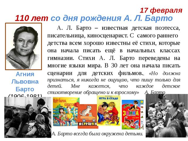 А. Л. Барто – известная детская поэтесса, писательница, киносценарист. С сам...