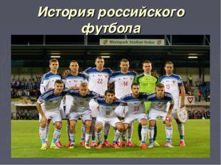 История российского футбола