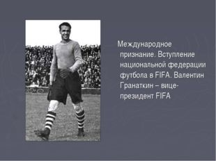 Международное признание. Вступление национальной федерации футбола в FIFA. В