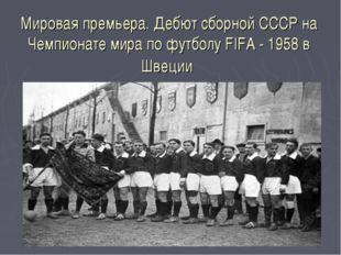Мировая премьера. Дебют сборной СССР на Чемпионате мира по футболу FIFA - 195
