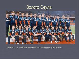 Золото Сеула Сборная СССР – победитель Олимпийского футбольного турнира 1988 г.
