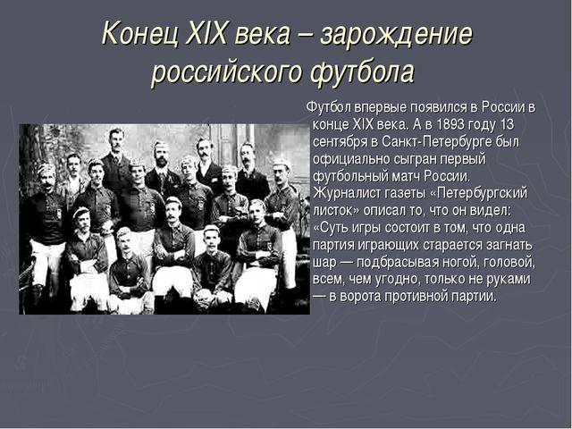 Конец XIX века – зарождение российского футбола Футбол впервые появился в Рос...
