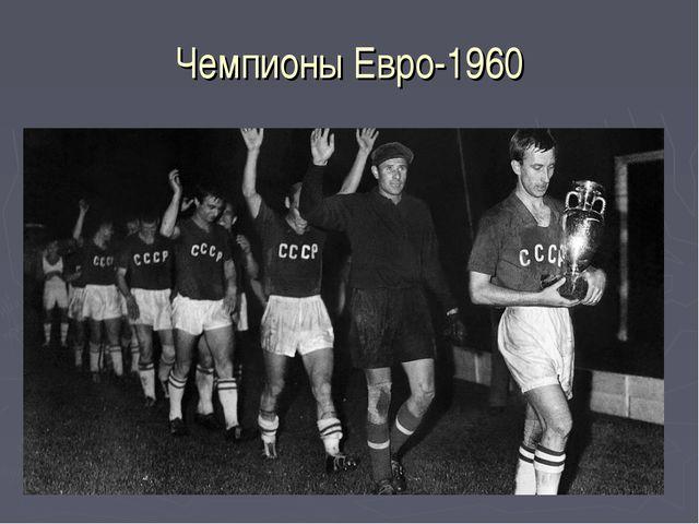 Чемпионы Евро-1960