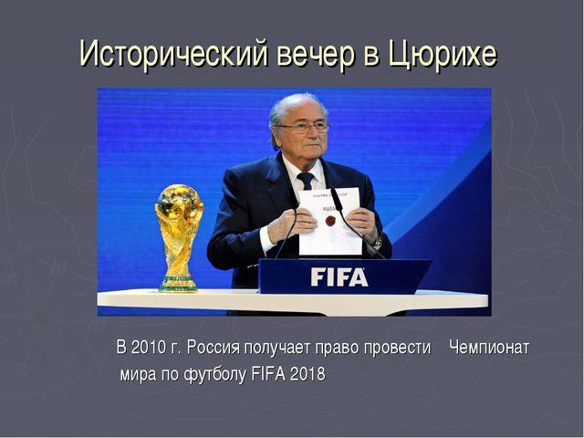 Исторический вечер в Цюрихе В 2010 г. Россия получает право провести Чемпиона...