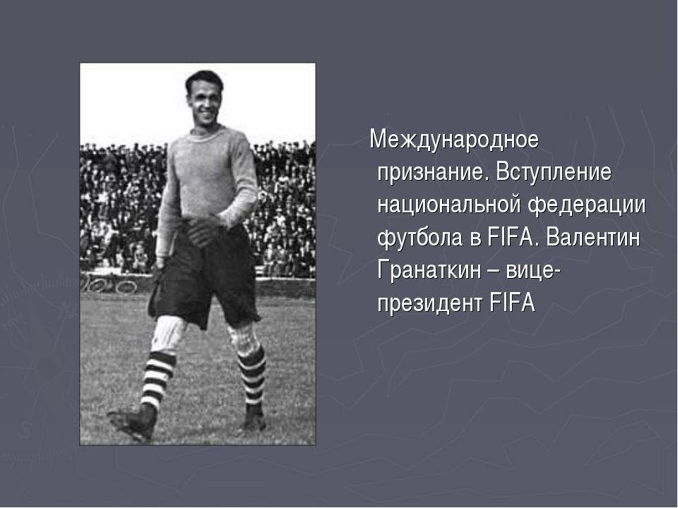 Международное признание. Вступление национальной федерации футбола в FIFA. В...