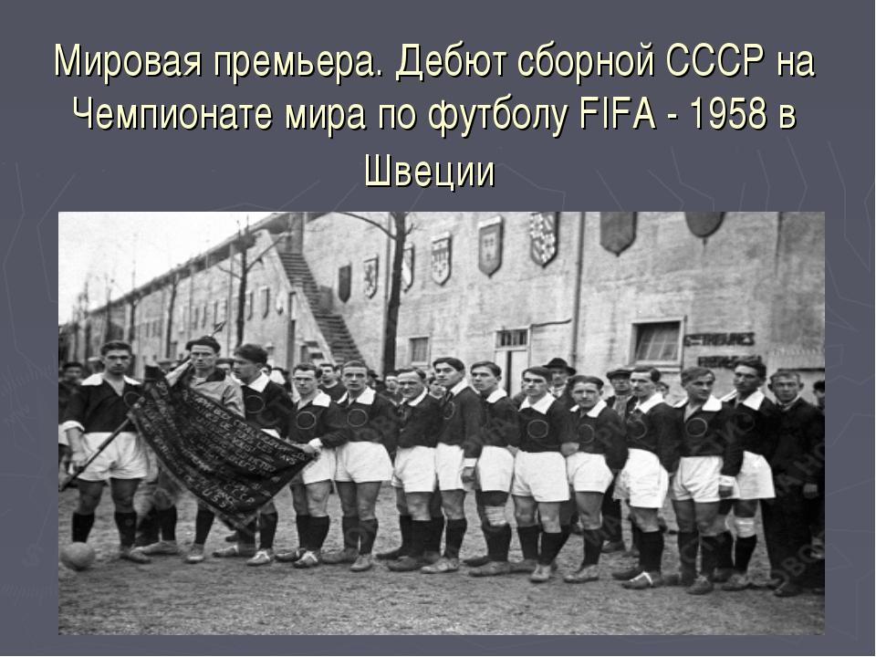 Мировая премьера. Дебют сборной СССР на Чемпионате мира по футболу FIFA - 195...