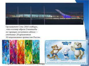 . Оргкомитет Сочи-2014 сообщил, что в основу образа Олимпиады лег принцип лос