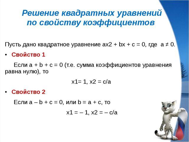 Решение квадратных уравнений посвойству коэффициентов Пусть дано квадратное...