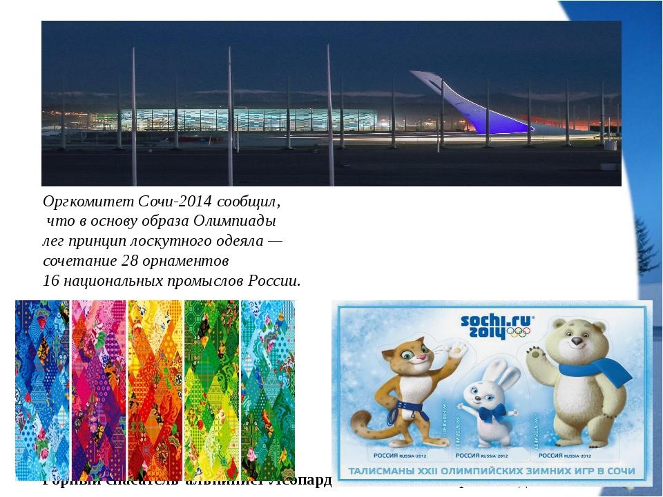. Оргкомитет Сочи-2014 сообщил, что в основу образа Олимпиады лег принцип лос...