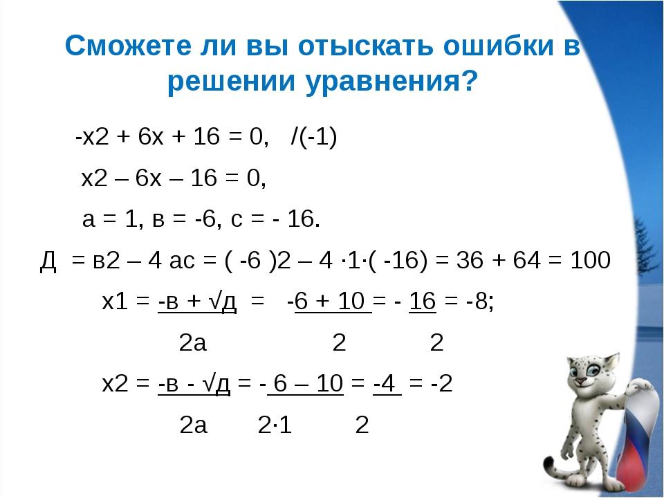 Сможете ли вы отыскать ошибки в решении уравнения? -х2 + 6х + 16 = 0, /(-1) х...