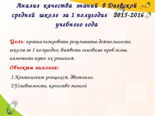 Анализ качества знаний в Диевской средней школе за 1 полугодие 2015-2016 уче