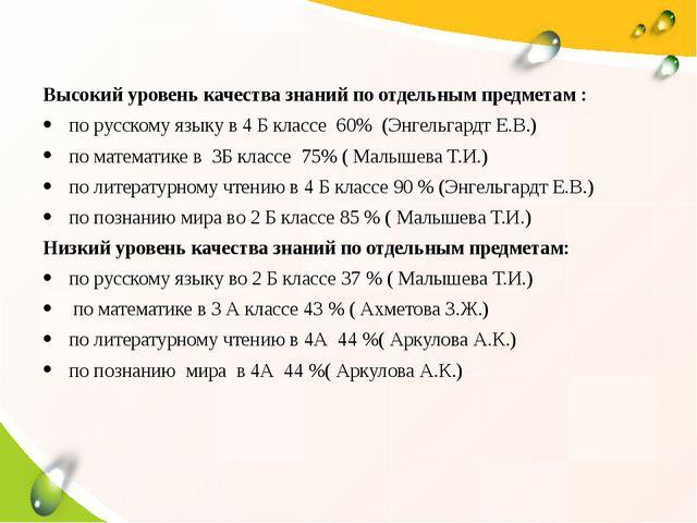 Высокий уровень качества знаний по отдельным предметам : по русскому языку в...