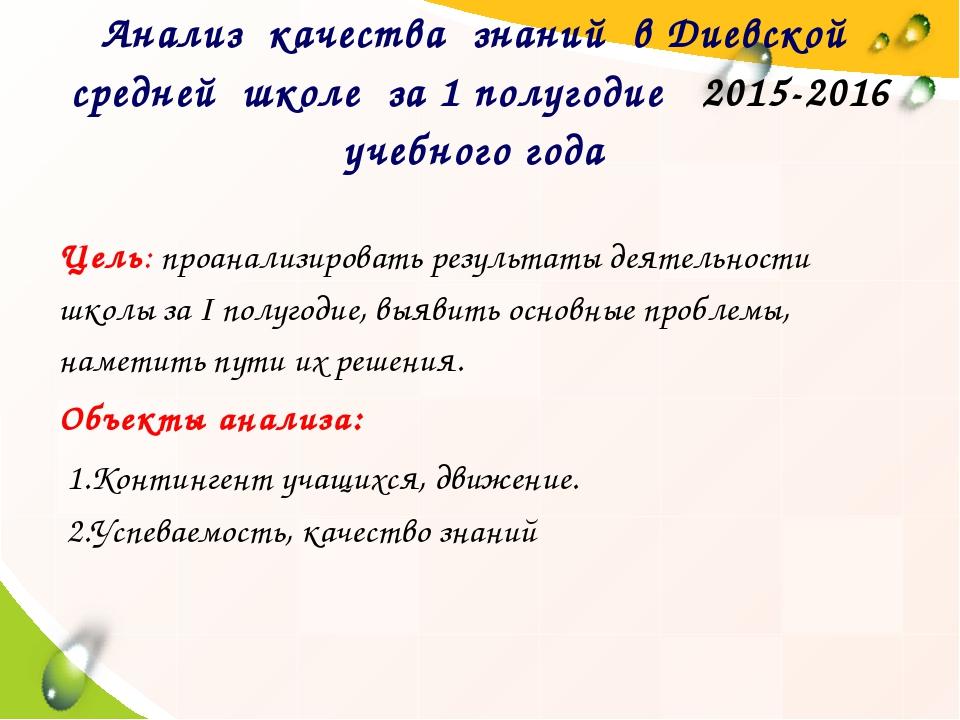 Анализ качества знаний в Диевской средней школе за 1 полугодие 2015-2016 уче...