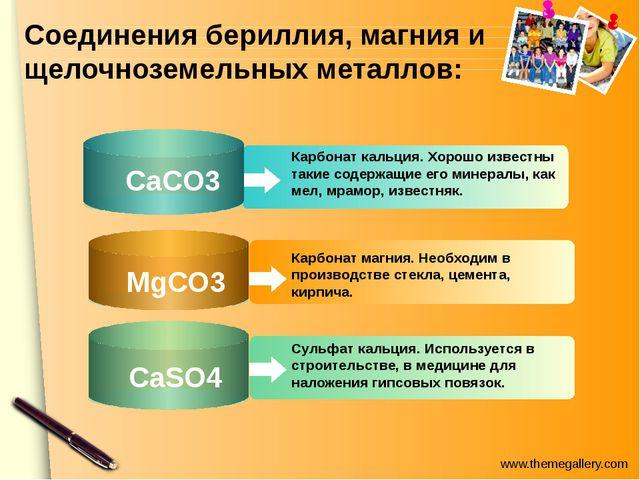 Соединения бериллия, магния и щелочноземельных металлов: Карбонат кальция. Хо...