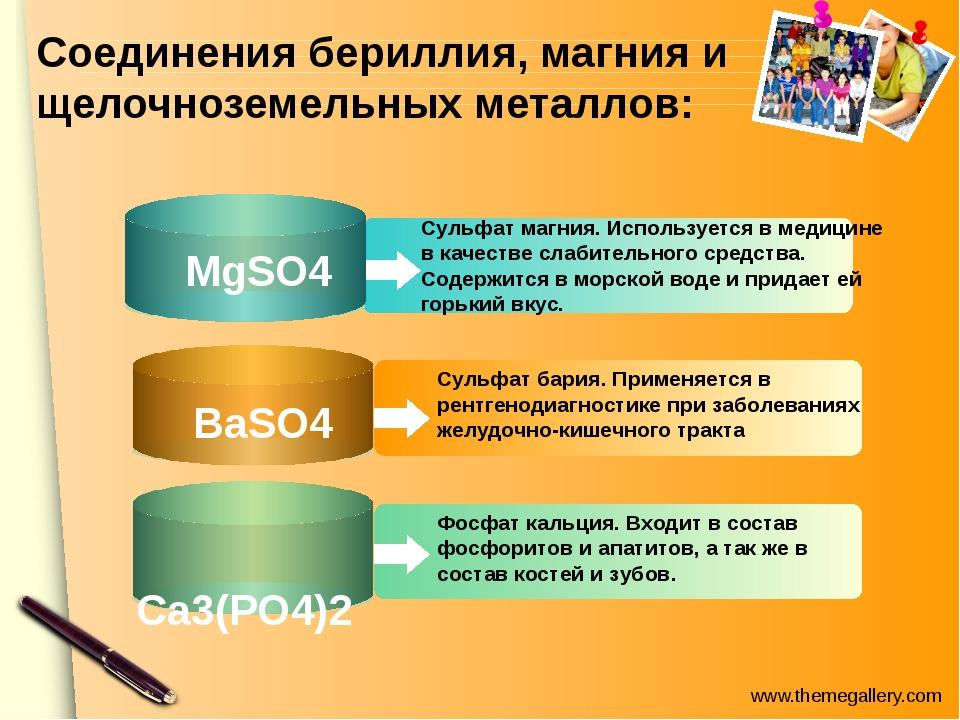 Соединения бериллия, магния и щелочноземельных металлов: Сульфат магния. Испо...