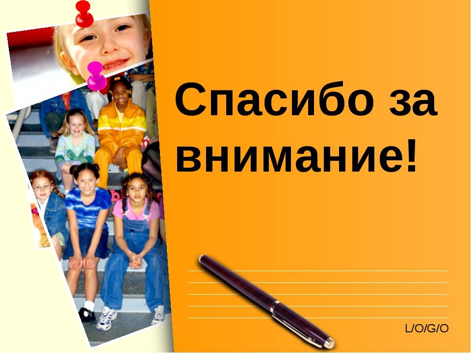 Спасибо за внимание! L/O/G/O www.themegallery.com