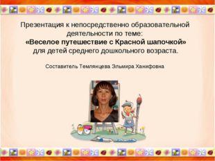 Презентация к непосредственно образовательной деятельности по теме: «Веселое