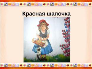 Красная шапочка * *