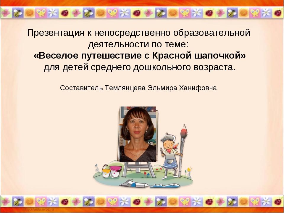 Презентация к непосредственно образовательной деятельности по теме: «Веселое...