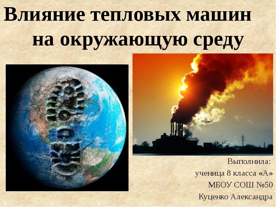 Влияние тепловых машин на окружающую среду Выполнила: ученица 8 класса «А» МБ...