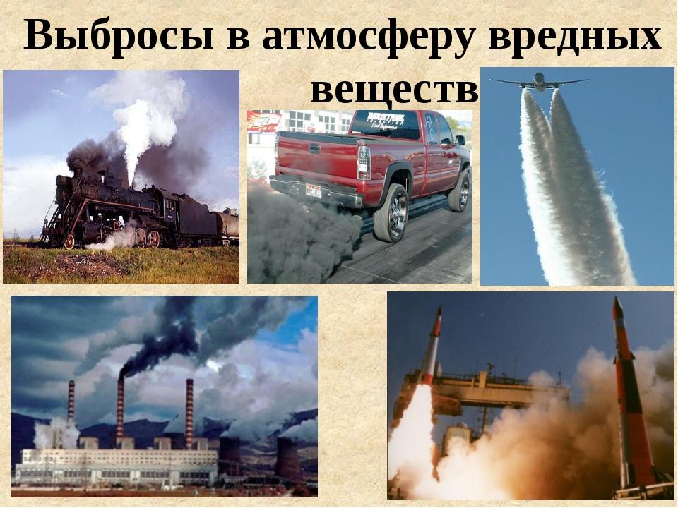 Выбросы в атмосферу вредных веществ