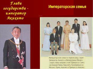 Глава государства - император Акихито Государственное устройство Императорска
