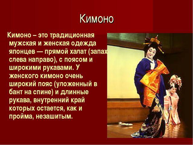 Кимоно Кимоно – это традиционная мужская и женская одежда японцев — прямой ха...
