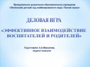 Подготовила: А.А.Максалова, педагог-психолог Муниципальное дошкольное образов