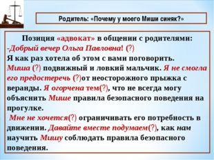 Позиция «адвокат» в общении с родителями: -Добрый вечер Ольга Павловна! (?) Я