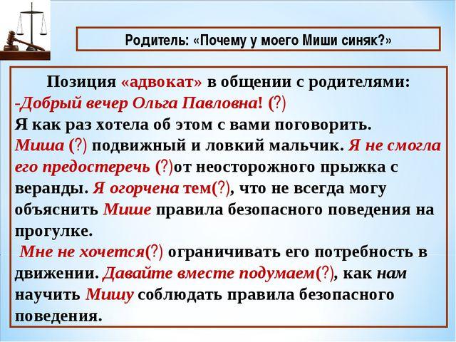 Позиция «адвокат» в общении с родителями: -Добрый вечер Ольга Павловна! (?) Я...
