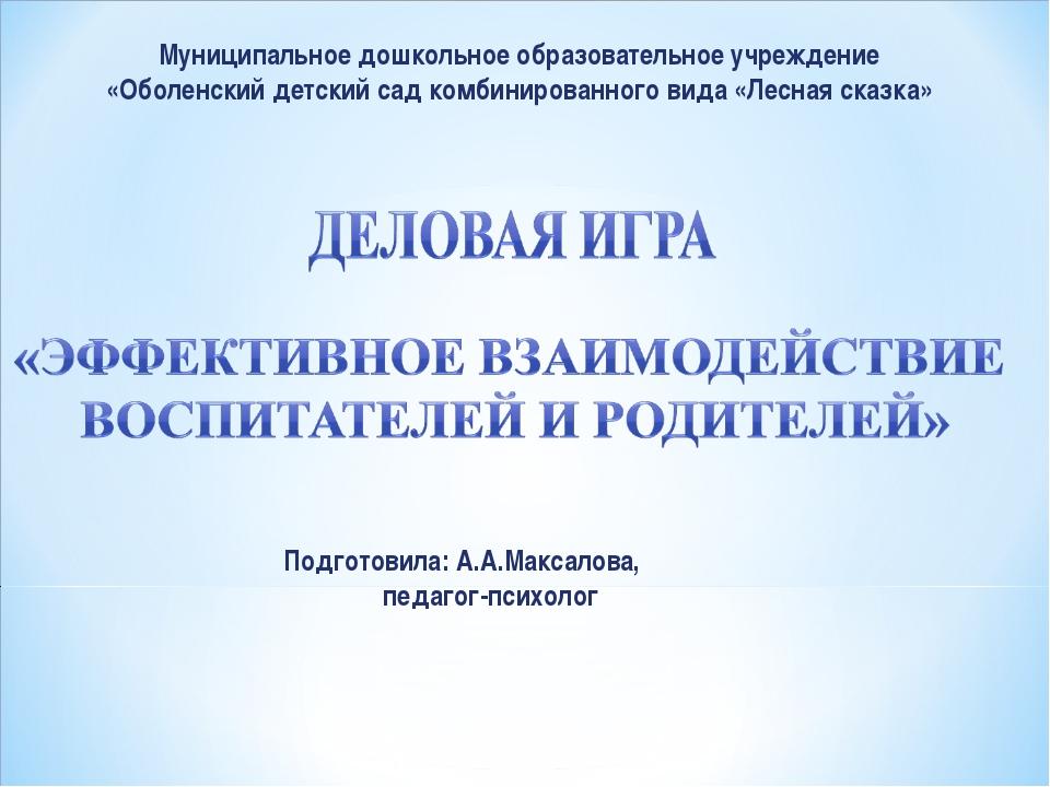 Подготовила: А.А.Максалова, педагог-психолог Муниципальное дошкольное образов...