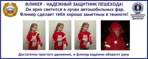 http://www.fcp-pbdd.ru/images/flicker_4.jpg