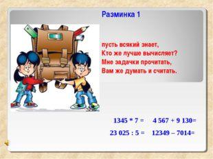 1345 * 7 = 4567 + 9130= 23025 : 5 = 12349 – 7014= пусть всякий знает, Кто