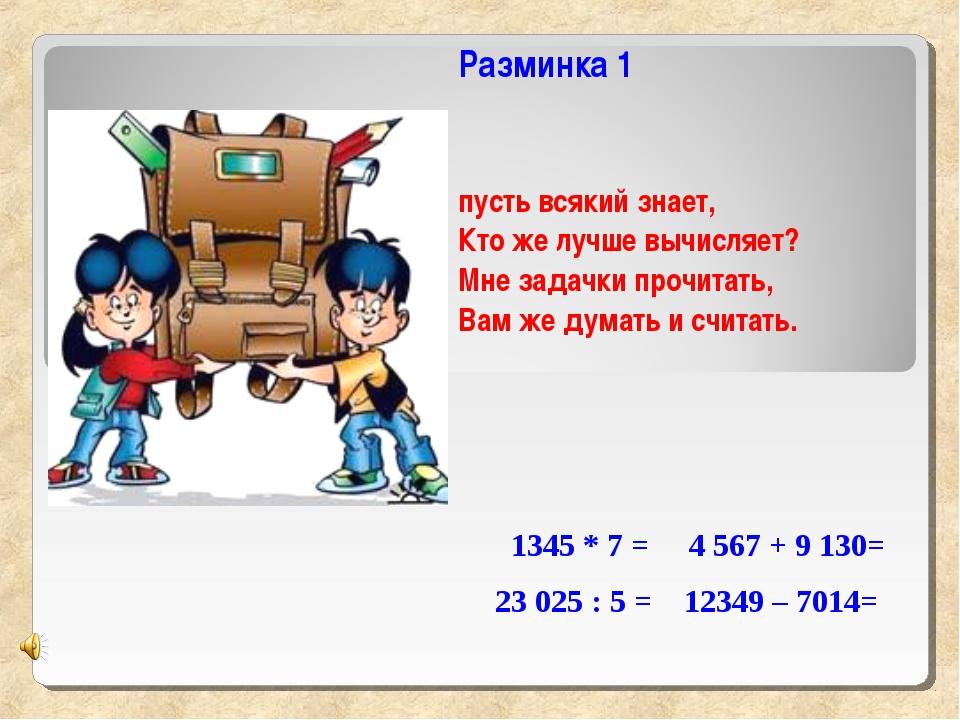 1345 * 7 = 4567 + 9130= 23025 : 5 = 12349 – 7014= пусть всякий знает, Кто...