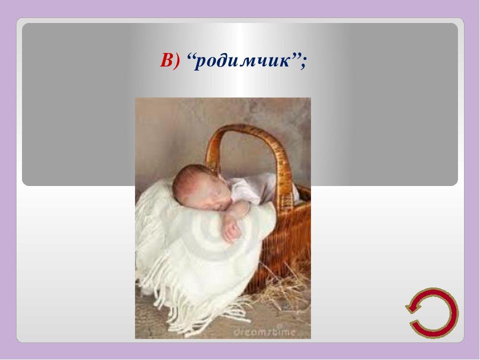 Назвіть рослину, яка в українському фольклорі є символом сліз? А) калина; Б)...
