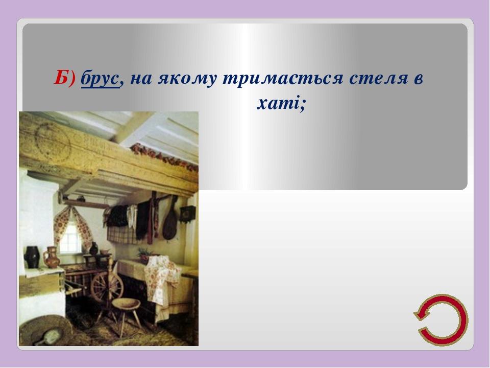Б) брус, на якому тримається стеля в хаті;