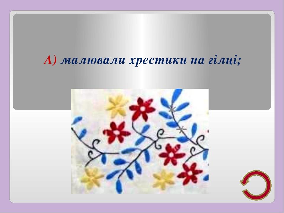 А) малювали хрестики на гілці;