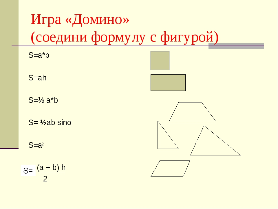 Игра «Домино» (соедини формулу с фигурой) S=a*b S=ah S=½ a*b S= ½ab sinα S=a2...