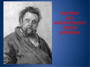 ПОРТРЕТ М.П. МУСОРГСКОГО КИСТИ И.РЕПИНА