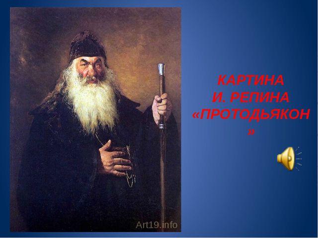 КАРТИНА И. РЕПИНА «ПРОТОДЬЯКОН»