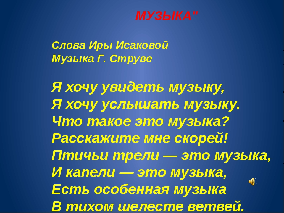 """МУЗЫКА"""" Слова Иры Исаковой Музыка Г. Струве Я хочу увидеть музыку, Я хочу усл..."""