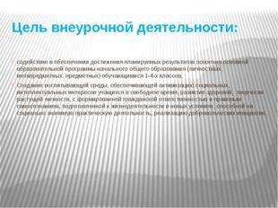 Цель внеурочной деятельности: содействие в обеспечении достижения планируемых