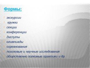 Формы: экскурсии кружки секции конференции диспуты олимпиады соревнования пои