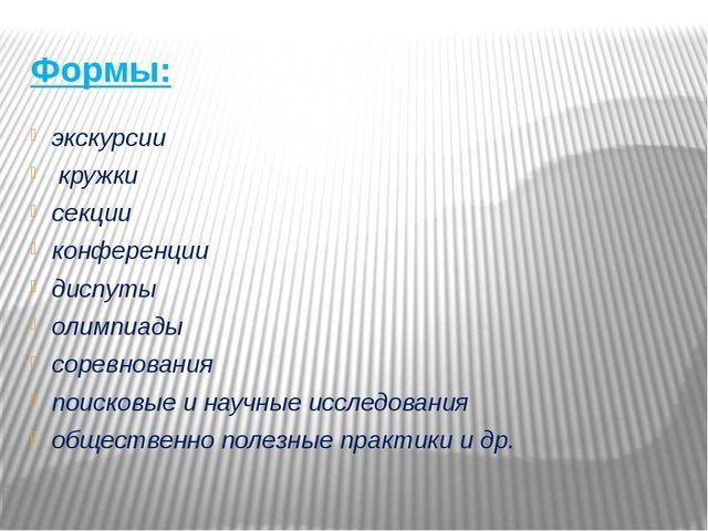 Формы: экскурсии кружки секции конференции диспуты олимпиады соревнования пои...