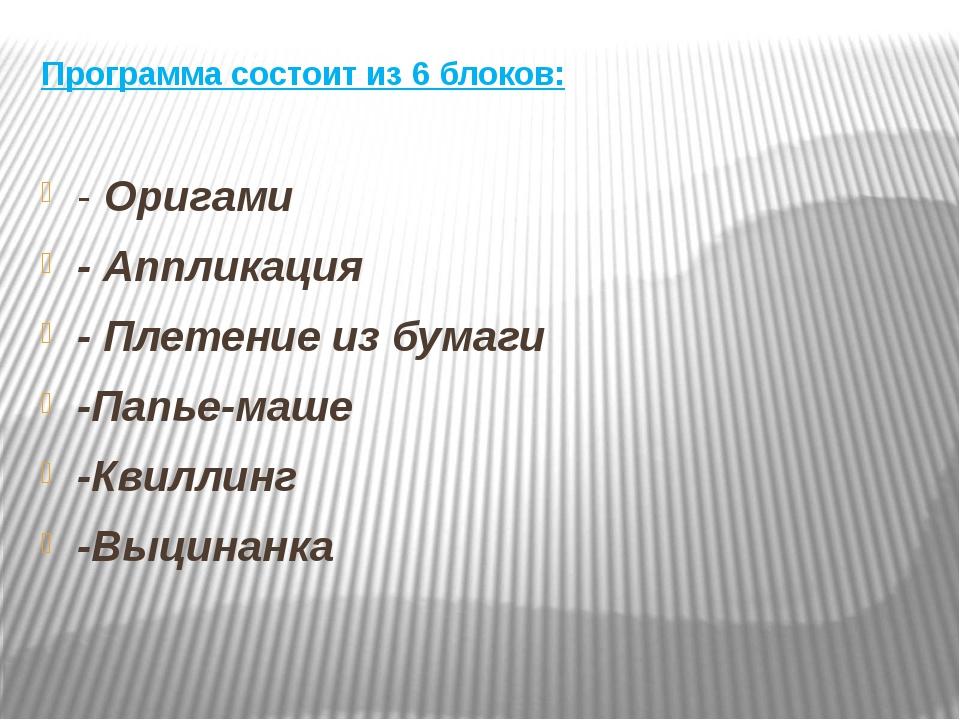 Программа состоит из 6 блоков: - Оригами - Аппликация - Плетение из бумаги -П...