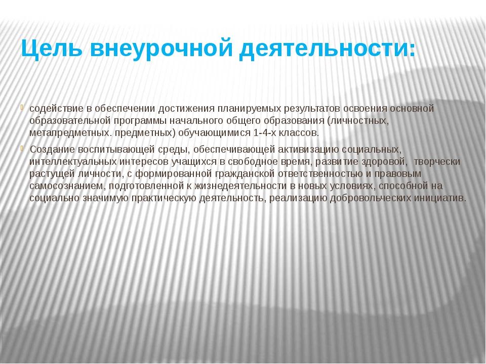 Цель внеурочной деятельности: содействие в обеспечении достижения планируемых...