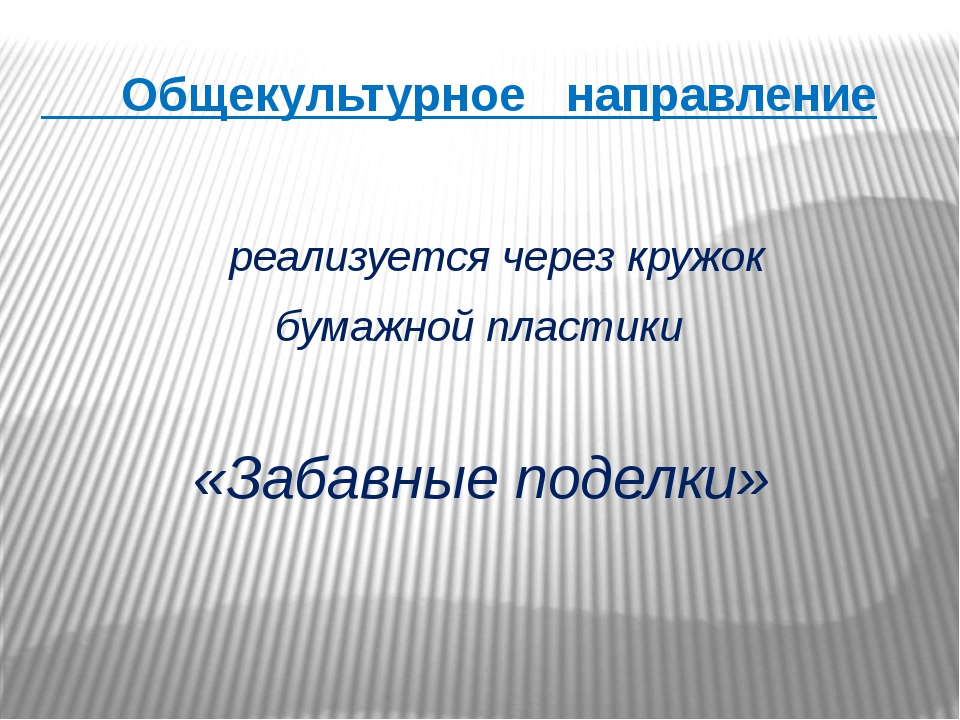 Общекультурное направление реализуется через кружок бумажной пластики «Забав...