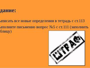 Задание: Выписать все новые определения в тетрадь с ст.113 Выполните письменн