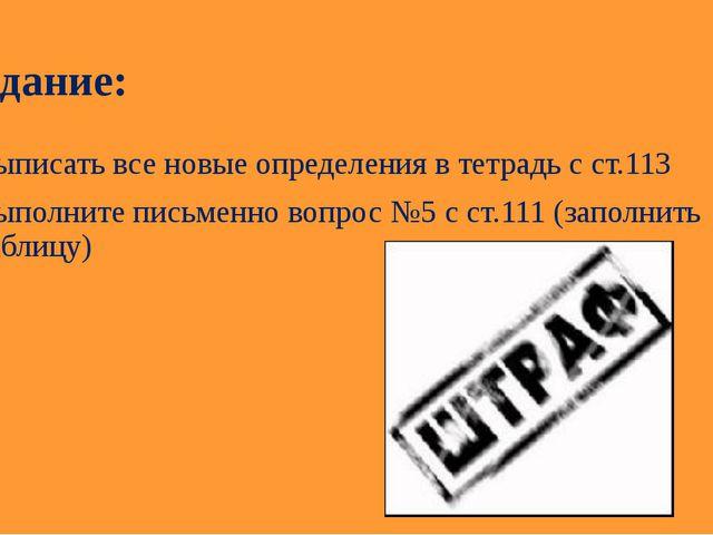 Задание: Выписать все новые определения в тетрадь с ст.113 Выполните письменн...