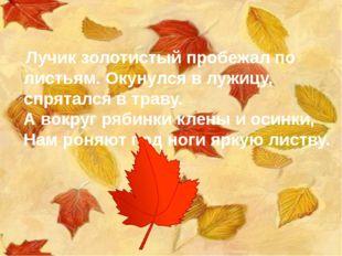 Лучик золотистый пробежал по листьям. Окунулся в лужицу, спрятался в траву.
